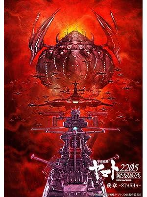 宇宙戦艦ヤマト2205 新たなる旅立ち 2 (Blu-ray)