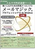 メールマジックプロフェッショナル11.5 CD版