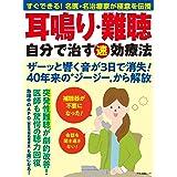 耳鳴り・難聴 自分で治す速効療法 (マキノ出版ムック)