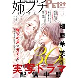 姉プチデジタル 2020年11月号(2020年10月8日発売) [雑誌] (プチコミック)