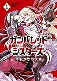 ガンバレッド×シスターズ (1) (サンデーGXコミックス)