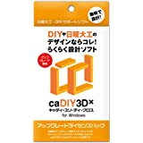 caDIY3D-X アップグレード ライセンスパック 【DIY(日曜大工、木工、ガーデニング)用の3DCAD(設計ソフト)】