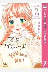 てをつなごうよ 7 (マーガレットコミックスDIGITAL) Kindle版