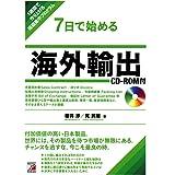 7日で始める 海外輸出 CD-ROM付 (アスカビジネス)