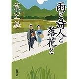雨と詩人と落花と (徳間文庫)