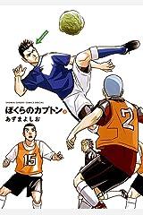 ぼくらのカプトン(2) (ゲッサン少年サンデーコミックススペシャル) Kindle版
