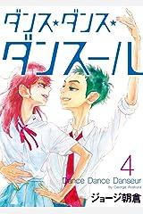 ダンス・ダンス・ダンスール (4) (ビッグコミックス) コミック