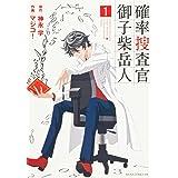 確率捜査官 御子柴岳人 第1巻 (あすかコミックスDX)