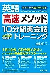 英語高速メソッド 10分間英会話トレーニング <CD無しバージョン> Kindle版