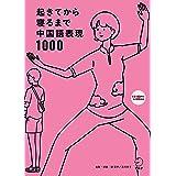 [音声DL付]起きてから寝るまで中国語表現1000 起きてから寝るまでシリーズ