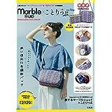 marble SUD × ことりっぷ SHOULDER BAG BOOK (ブランドブック)