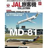 JAL旅客機コレクション 27号 (MCDONNELL DOUGLAS MD-81) [分冊百科] (モデル付)