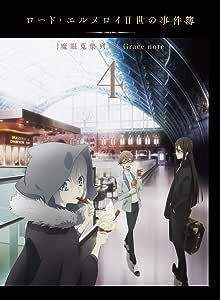 ロード・エルメロイII世の事件簿 -魔眼蒐集列車 Grace note- 4 [Blu-ray]