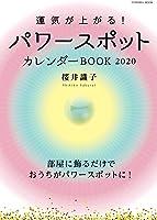 運気が上がる!パワースポットカレンダーBOOK 2020 (扶桑社ムック)