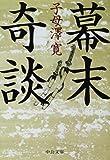 幕末奇談 (中公文庫)