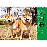2021年 犬川柳カレンダー 1000115859 vol.001