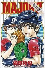 MAJOR 2nd(メジャーセカンド)(4)【期間限定 無料お試し版】 (少年サンデーコミックス) Kindle版
