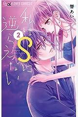 私はSに逆らえない(2) (フラワーコミックスα) Kindle版