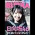 BUBKA(ブブカ) 2020年4月号 [雑誌]