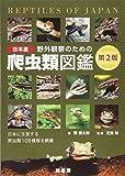 野外観察のための日本産爬虫類図鑑 第2版