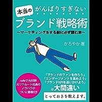 がんばりすぎない本当のブランド戦略術: マーケティングをする前に必ず読む本