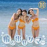 飛び出せサマー [CD+DVD]