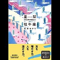 星栞 2022年の星占い 牡牛座 (一般書籍)