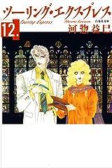 ツーリング・エクスプレス 12 (白泉社文庫) Kindle版