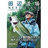 田辺道場 NEXT STAGE (一生楽しめるバスフィッシングの手引書)