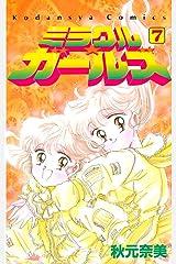 ミラクル☆ガールズ(7) (なかよしコミックス) Kindle版