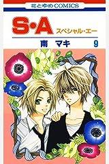 S・A(スペシャル・エー) 9 (花とゆめコミックス) Kindle版