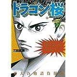 ドラゴン桜(17) (モーニングコミックス)