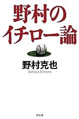 野村のイチロー論 (幻冬舎単行本) Kindle版