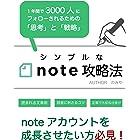 シンプルなnote攻略法: 1年間で3,000人にフォローされるための「思考」と「戦略」 note攻略シリーズ