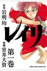 レイリ 1 (少年チャンピオン・コミックス エクストラ) Kindle版