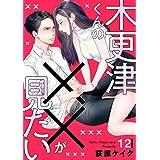 木更津くんの××が見たい12 (comic donna)