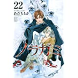ノラガミ(22) (講談社コミックス月刊マガジン)