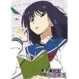男子高校生の日常 スペシャルCD付き初回限定版 VOL.5 [DVD]