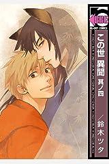 この世 異聞 其ノ四 (ビーボーイコミックス) Kindle版