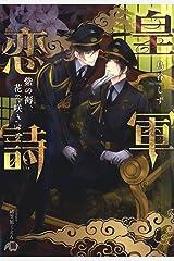 皇軍恋詩 紫の褥、花ぞ咲きける【特別SSつき】【イラスト入り】 (花丸文庫BLACK) Kindle版