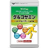 シードコムス 2型コラーゲン配合グルコサミン サプリメント 約3ヶ月分 270粒