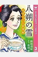 みをつくし料理帖 3 八朔の雪 (マーガレットコミックスDIGITAL) Kindle版