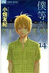 僕等がいた(14) (フラワーコミックス) Kindle版