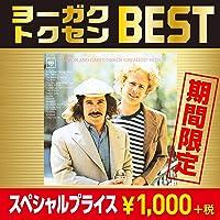 グレイテスト・ヒッツ(期間生産限定盤)