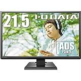 I-O DATA モニター 21.5型 ADSパネル 非光沢 HDMI×1 アナログRGB×1 スピーカー付 3年保証 土日サポート EX-LDH221DB