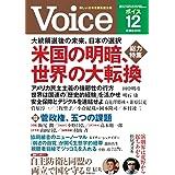 VOICE(ヴォイス) 2020年 12月号