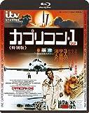 カプリコン・1≪特別版≫ [Blu-ray]