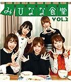 みひなな食堂Vol.2
