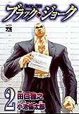 ブラック・ジョーク 2 (ヤングチャンピオン・コミックス)