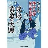 椿平九郎 留守居秘録2 成敗! 黄金の大黒 (二見時代小説文庫 は 1-40)
